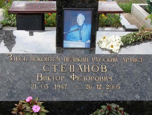 могила Виктора Степанова