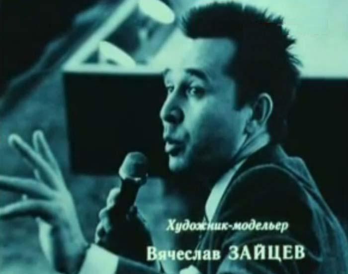 Вячеслав Зайцев 2