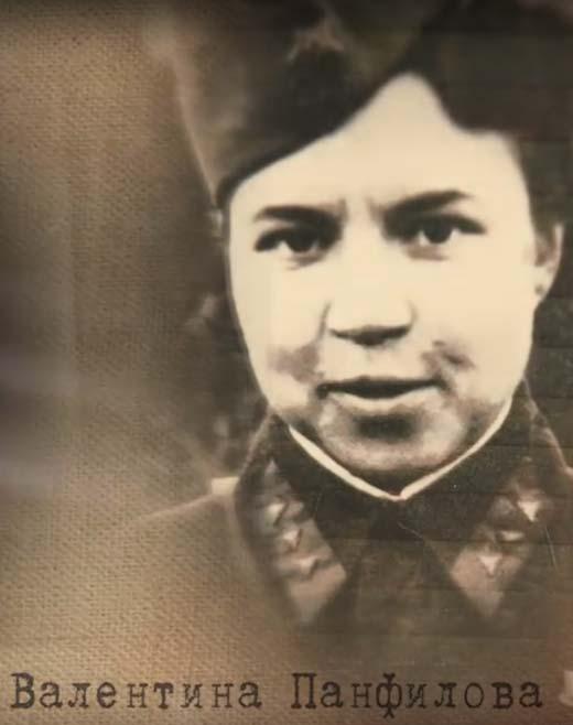 Валентина дочь генерала Панфилова