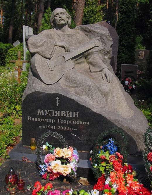 Могила Владимира Мулявина