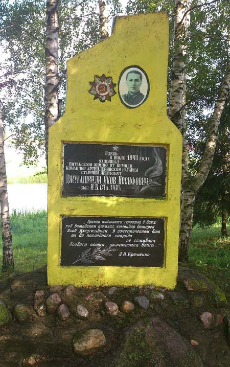 памятный знак Якова Джугашвили