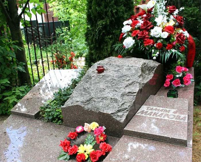могила Тамары Макаровой