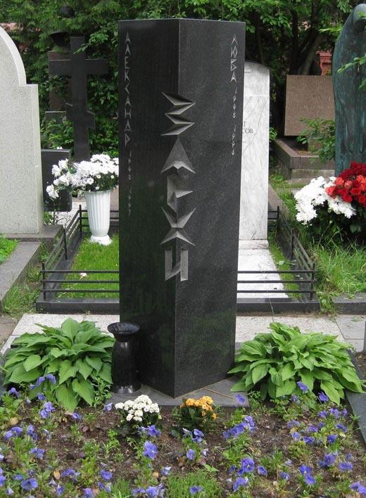 Могила Александра Зархи