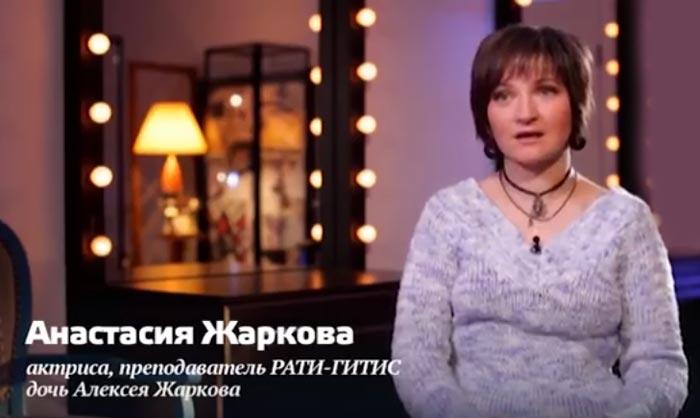 Анастасия дочь Алексея Жаркова