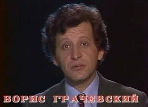 Борис Грачевский 2