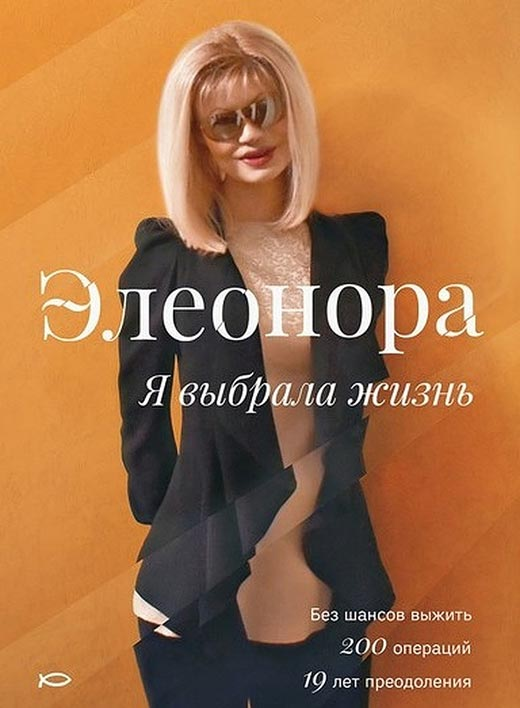 Элеонора Кондратюк книга Я выбрала жизнь