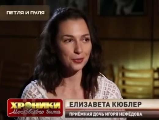 Елизавета Кюблер дочь Игоря Нефёдова