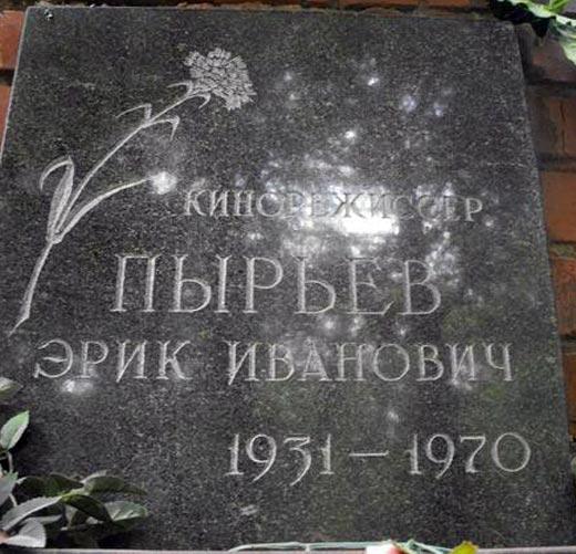 Могила Эрика Пырьева