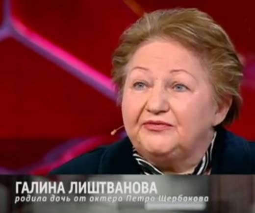 Галина Лиштванова гражданская жена Петра Щербакова