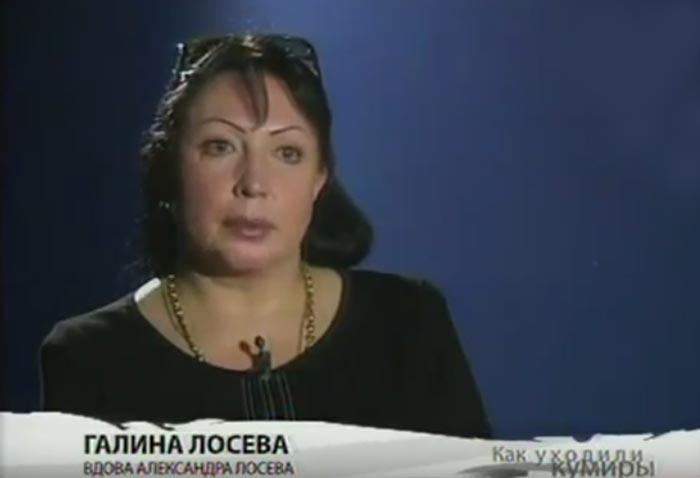 Галина вдова Александра Лосева