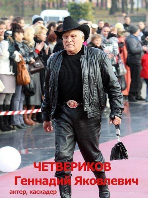 Геннадий Четвериков 2