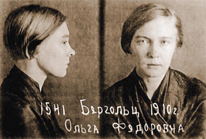 Ольга Берггольц во время ареста