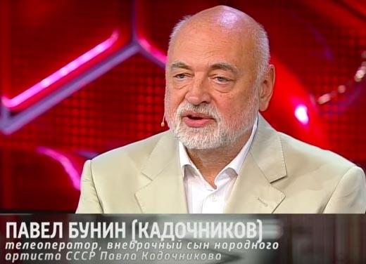 Павел Бунин внебрачный сын Павла Кадочникова