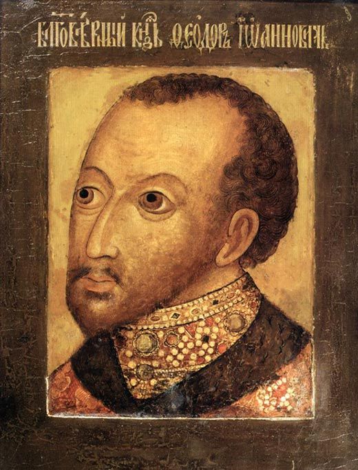Царь Фёдор Иоаннович муж Ирины Годуновой