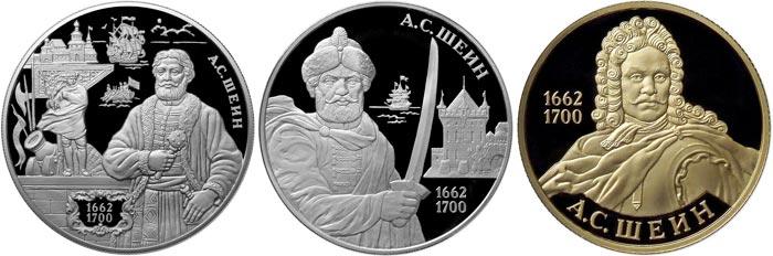 Памятные монеты в честь генералиссимуса Шеина
