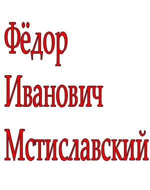 Князь Фёдор Иванович Мстиславский