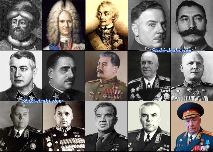 генералиссимусы и маршалы России и СССР