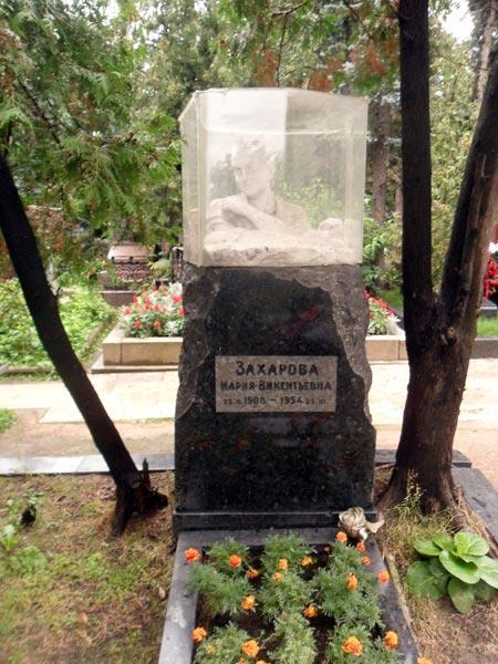 Могила второй жены Матвея Захарова