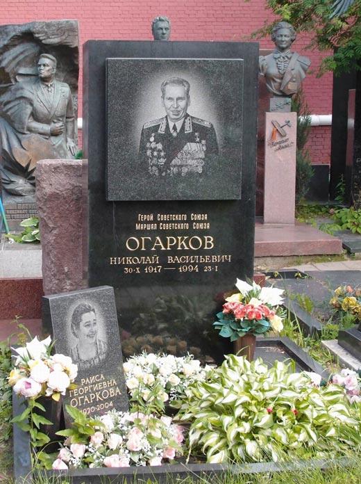 Могила Николая Огаркова