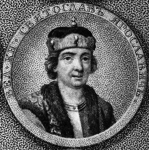 князь Святослав Ярославич