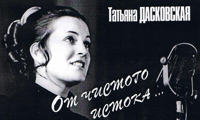 Татьяна Дасковская в молодости