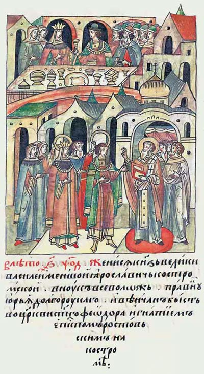 Венчание Великого князя владимирского Василия Ярославича