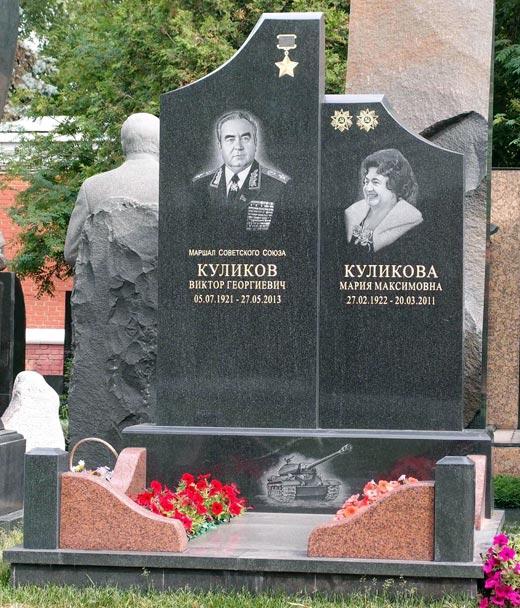 Могила Маршала Виктора Куликова