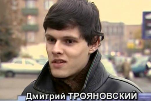 Дмитрий Трояновский