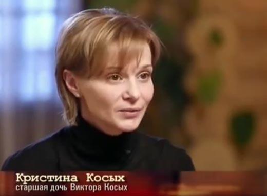 Кристина дочь Виктора Косых