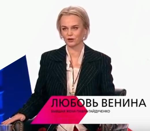 Любовь Венина первая жена Павла Гайдученко