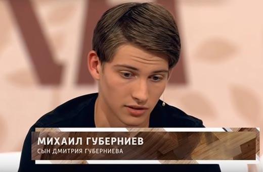 Михаил сын Дмитрия Губерниева