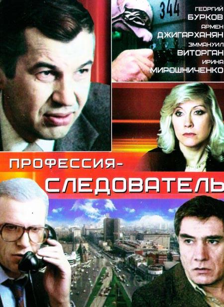 постер фильма Профессия следователь