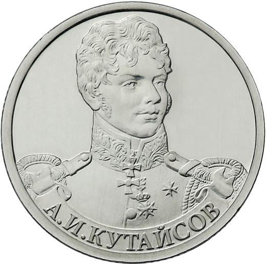 монета Александр Кутайсов