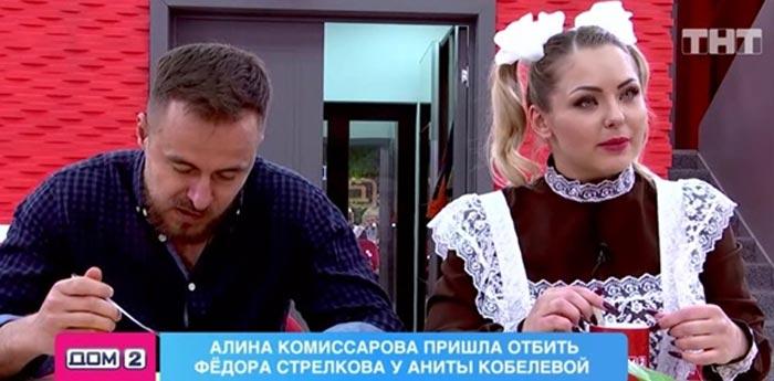 Алина Комиссарова приход в шоу Дом-2