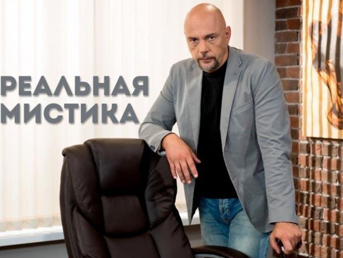Андрей Дебрин в сериале Реальная мистика