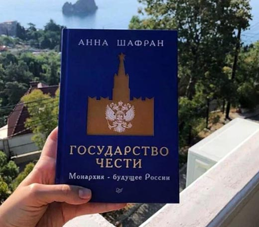книга Анны Шафран Государство чести