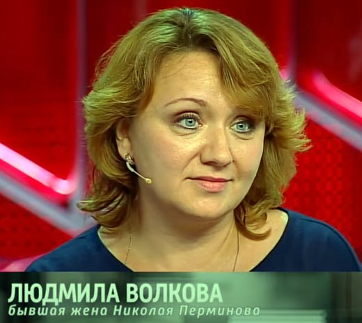 Людмила Волкова бывшая жена Николая Перминова