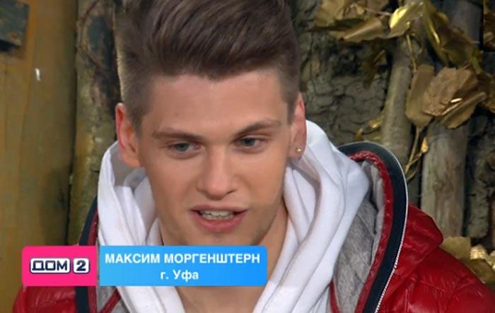 Максим Моргенштерн в шоу Дом-2