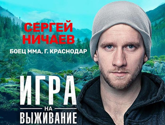 Михаил Кремер в сериале Игра на выживание