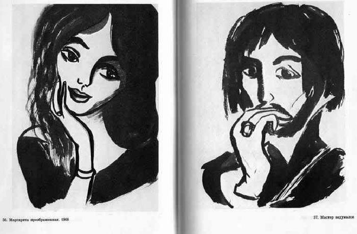 Рисунок Нади Рушевой Мастер и Маргарита