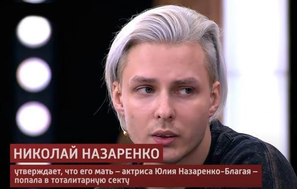 Николай Назаренко сын Юлии Назаренко-Благой