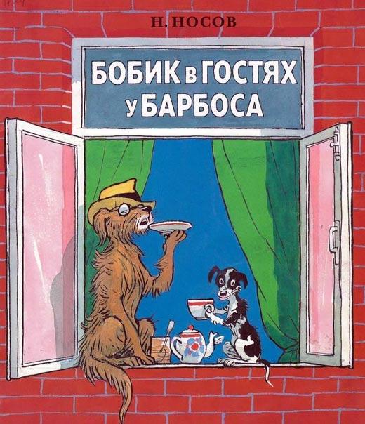 Николай Носов Бобик в гостях у Барбоса