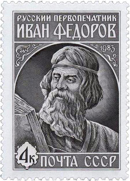 марка первопечатник Иван Федоров