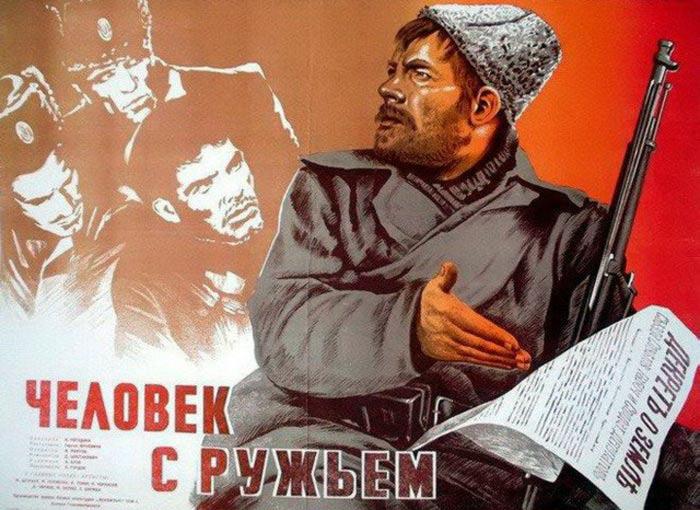 постер фильм Человек с ружьем