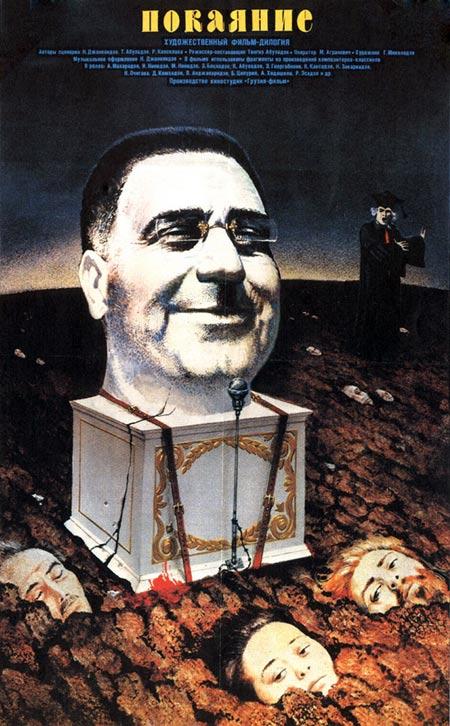 постер фильм Тенгиза Абуладзе Покаяние