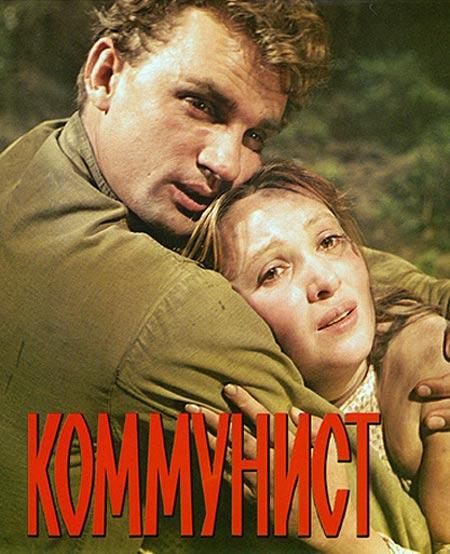 постер фильм Коммунист