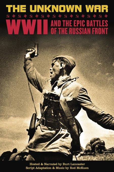 постер Неизвестная война (Великая Отечественная)