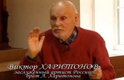 актёр Виктор Харитонов