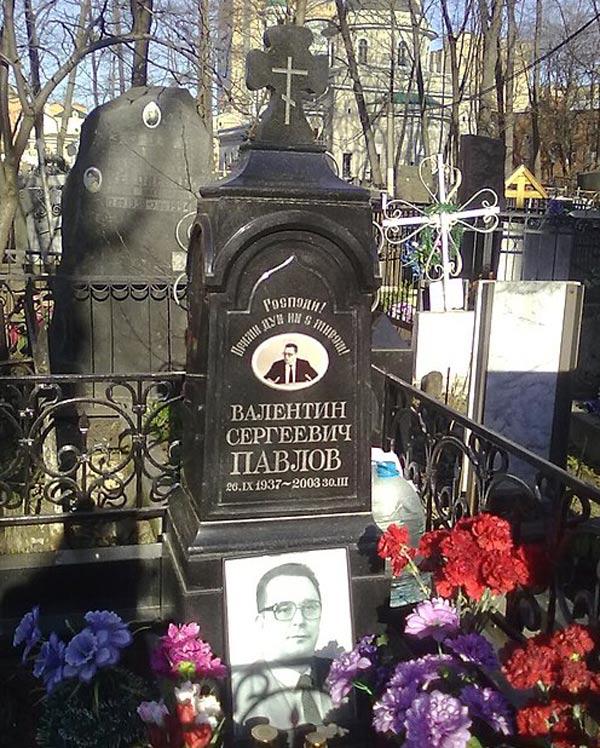 Могила Валентина Павлова