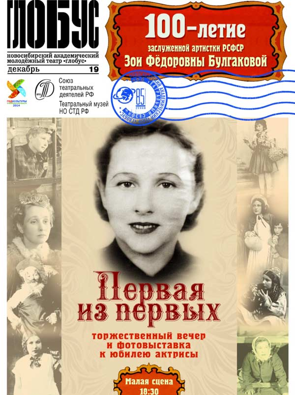 советская актриса Зоя Булгакова